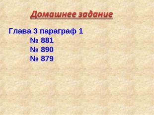 Глава 3 параграф 1 № 881 № 890 № 879