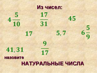 Из чисел: назовите НАТУРАЛЬНЫЕ ЧИСЛА