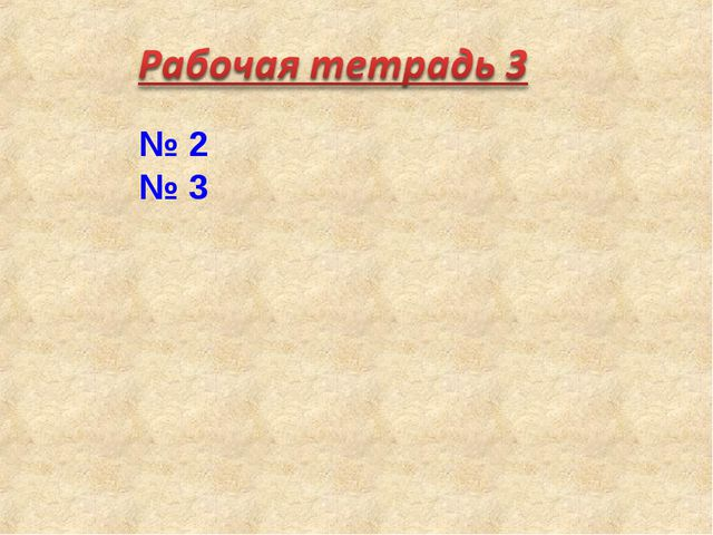 № 2 № 3
