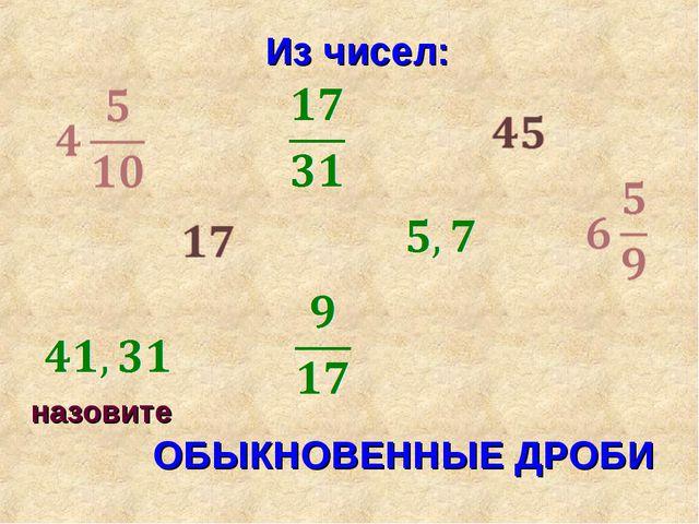 Из чисел: назовите ОБЫКНОВЕННЫЕ ДРОБИ