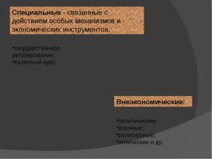 Специальные- связанные с действием особых механизмов и экономических инструм