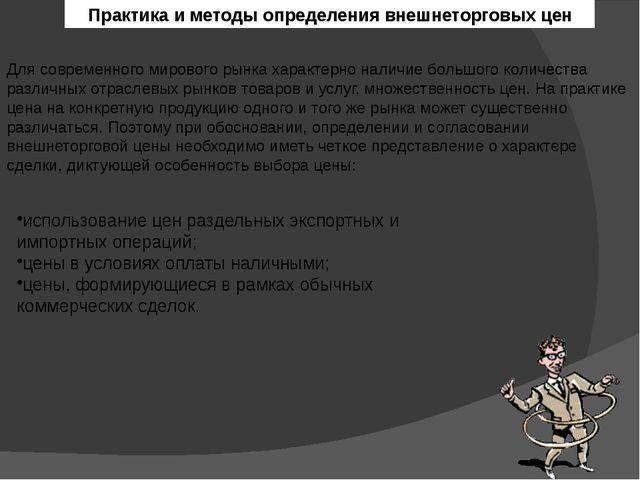 Практика и методыопределения внешнеторговых цен Для современного мирового ры...