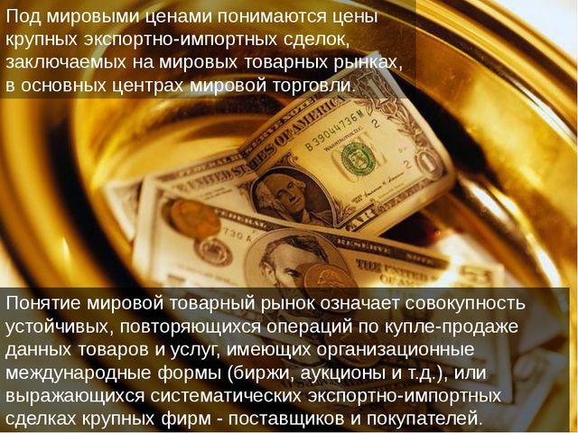 Подмировыми ценамипонимаются цены крупных экспортно-импортных сделок, заклю...