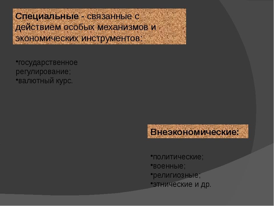 Специальные- связанные с действием особых механизмов и экономических инструм...