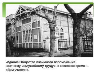 «Здание Общества взаимного вспоможения частному и служебному труду», в совет