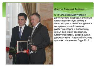 Депутат Анатолий Горячев. С начала своей депутатской деятельности проводил ак