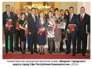 Торжественная церемония вручения знака «Меценат городского округа город Уфа Р