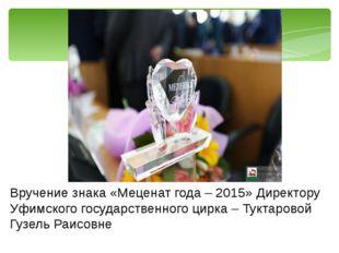 Вручение знака «Меценат года – 2015» Директору Уфимского государственного цир
