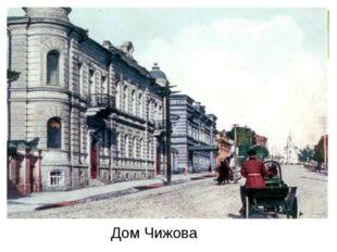 Дом Чижова