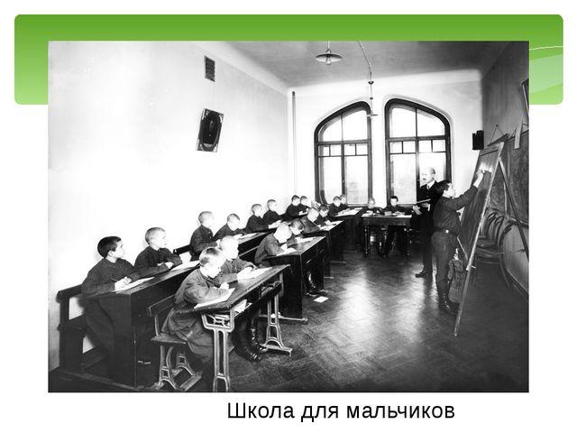 Школа для мальчиков