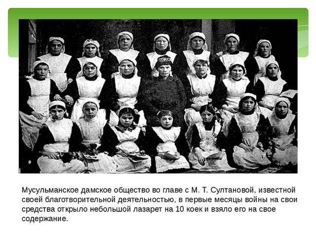 Мусульманское дамское общество во главе с М. Т. Султановой, известной своей б...