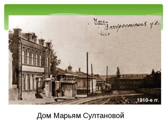 Дом Марьям Султановой