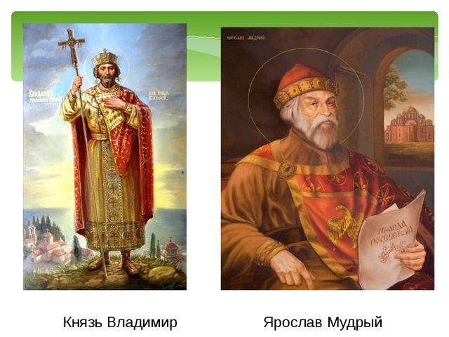 , Князь Владимир Ярослав Мудрый