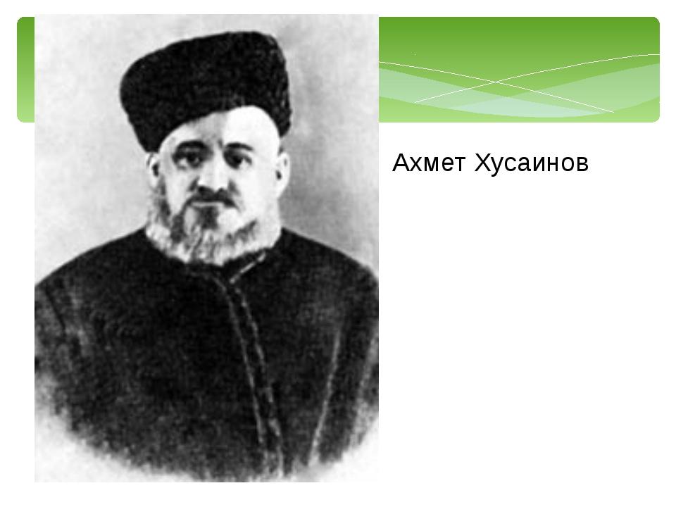 Ахмет Хусаинов