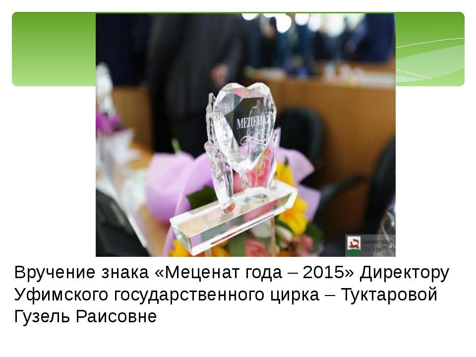 Вручение знака «Меценат года – 2015» Директору Уфимского государственного цир...