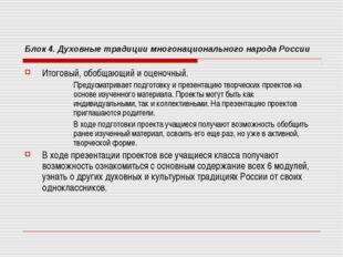 Блок 4. Духовные традиции многонационального народа России Итоговый, обобщающ