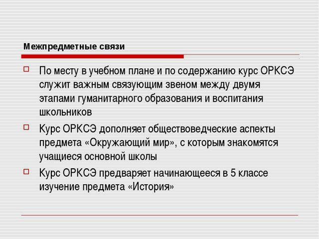 Межпредметные связи По месту в учебном плане и по содержанию курс ОРКСЭ служи...