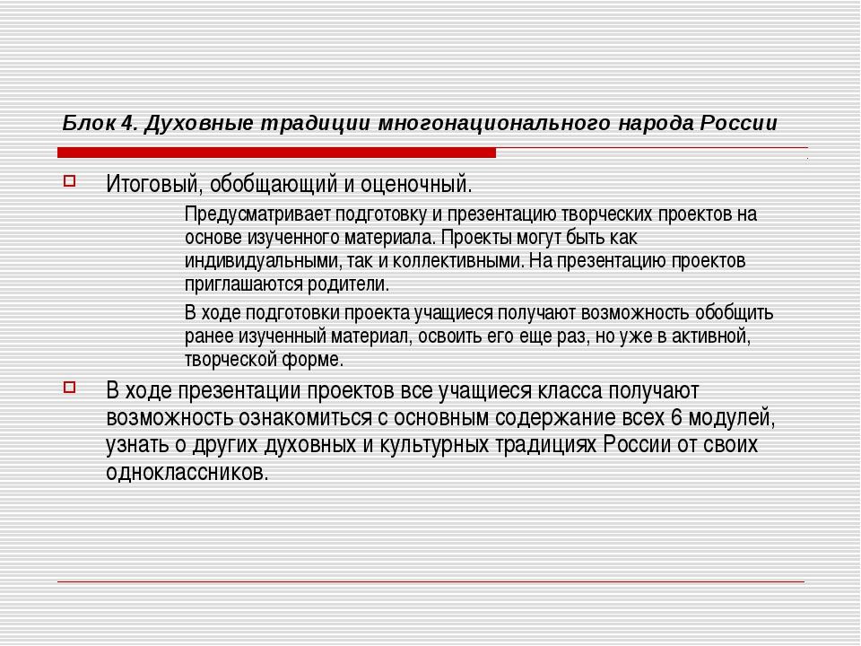 Блок 4. Духовные традиции многонационального народа России Итоговый, обобщающ...