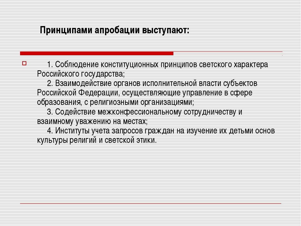 Принципами апробации выступают: 1. Соблюдение конституционных принц...