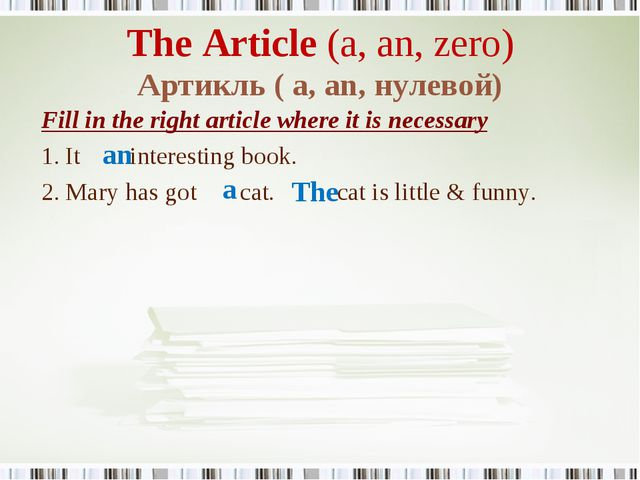 The Article (a, an, zero) Артикль ( a, an, нулевой) Fill in the right article...