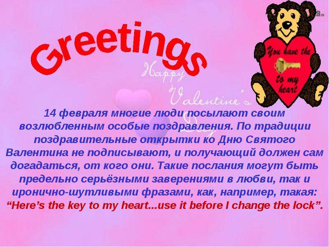 14 февраля многие люди посылают своим возлюбленным особые поздравления. По тр...