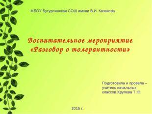 МБОУ Бутурлинская СОШ имени В.И. Казакова Воспитательное мероприятие «Разгово