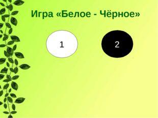 Игра «Белое - Чёрное» 1 2