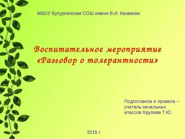 МБОУ Бутурлинская СОШ имени В.И. Казакова Воспитательное мероприятие «Разгово...