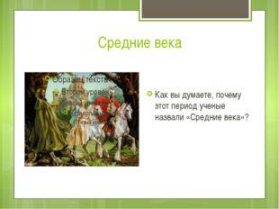 Средние века Находятся по середине: между древним миром и новым временем Их н