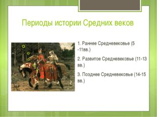Вещественные источники Инструменты крестьян монеты, мебель посуда, одежда ору