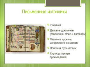 Произведения искусства Миниатюры (рисунки в книгах) Картины Иконы, фрески и с