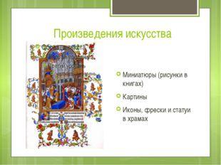 Устные источники Средневековые мифы и легенды