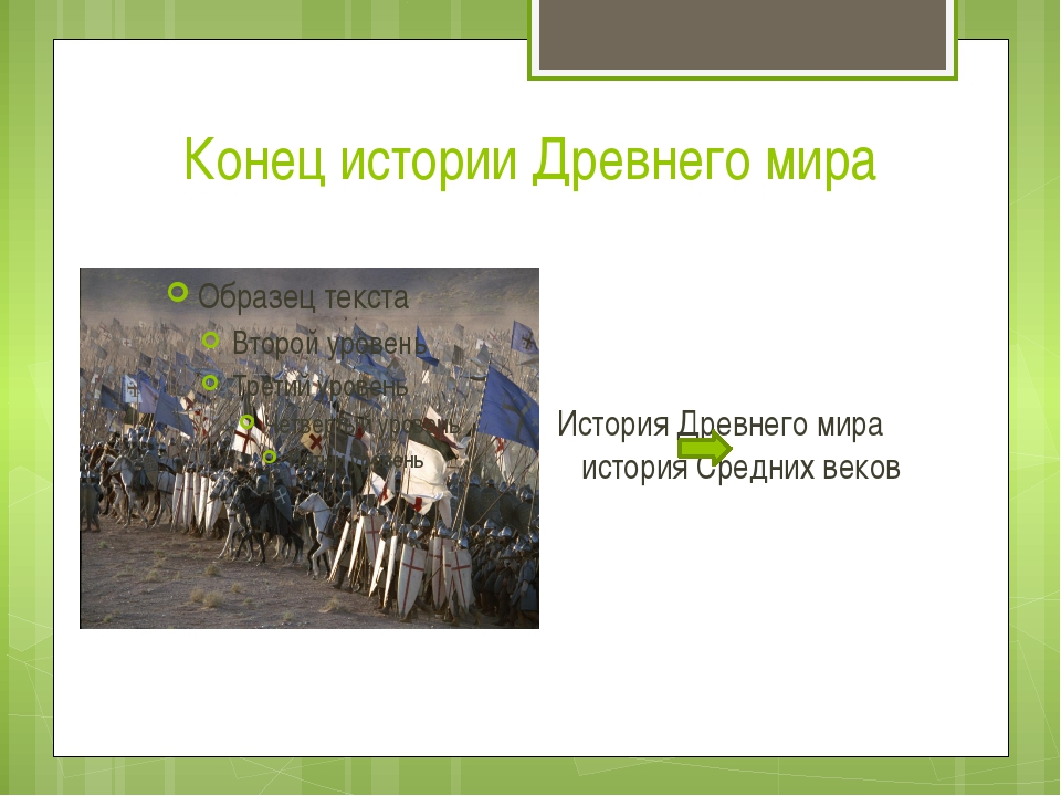 Конец истории Древнего мира История Древнего мира история Средних веков