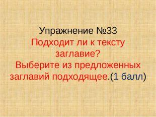 Упражнение №33 Подходит ли к тексту заглавие? Выберите из предложенных заглав