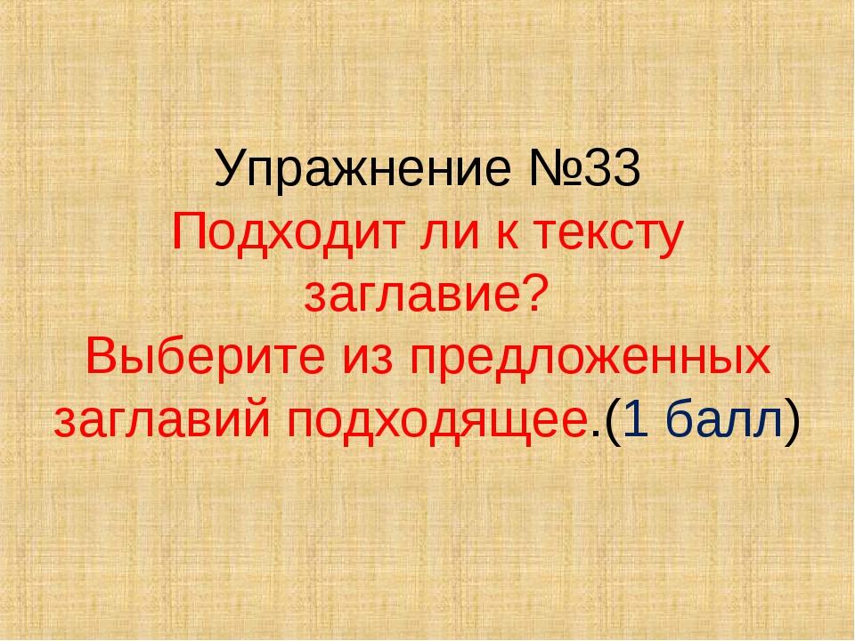 Упражнение №33 Подходит ли к тексту заглавие? Выберите из предложенных заглав...