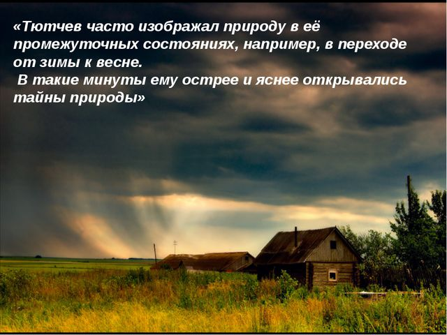 «Тютчев часто изображал природу в её промежуточных состояниях, например, в п...
