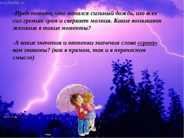 -Представьте, что начался сильный дождь, изо всех сил гремит гром и сверкает...