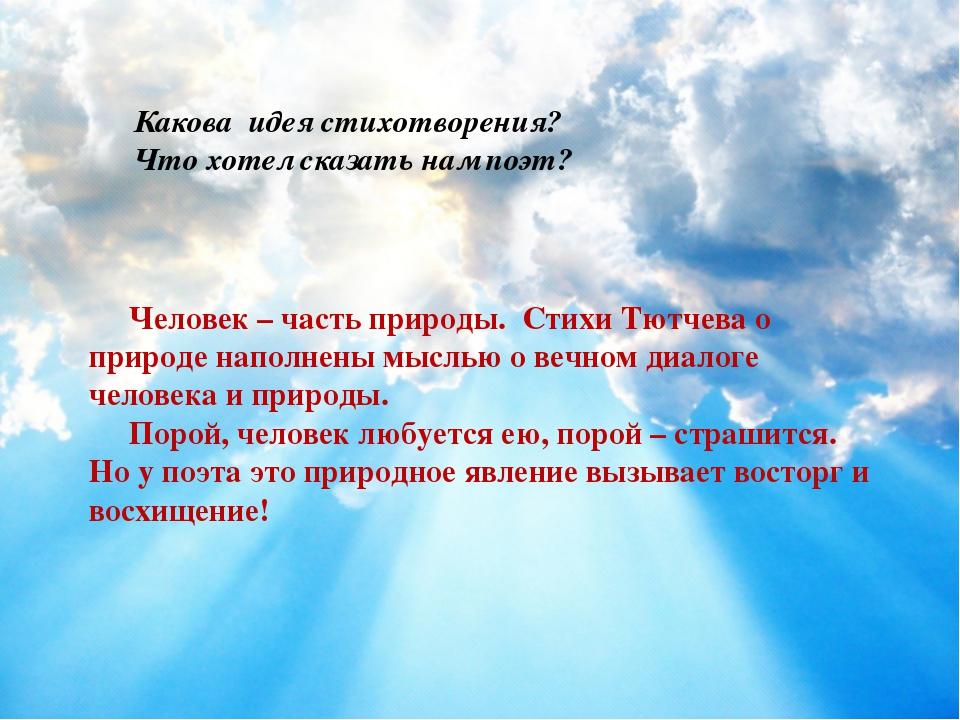 Человек – часть природы. Стихи Тютчева о природе наполнены мыслью о вечном д...
