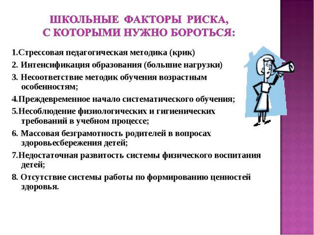 1.Стрессовая педагогическая методика (крик) 2. Интенсификация образования (бо...