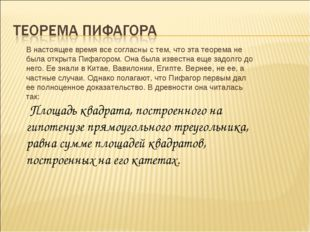 В настоящее время все согласны с тем, что эта теорема не была открыта Пифагор