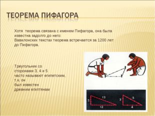 Хотя теорема связана с именем Пифагора, она была известна задолго до него: Ва