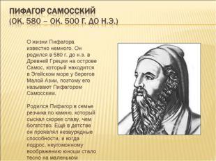 О жизни Пифагора известно немного. Он родился в 580 г. до н.э. в Древней Грец