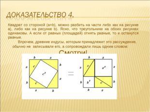 Квадрат со стороной (a+b), можно разбить на части либо как на рисунке а), либ
