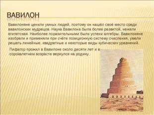 Вавилоняне ценили умных людей, поэтому он нашёл своё место среди вавилонских