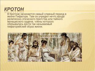 В Кротоне начинается самый славный период в жизни Пифагора. Там он учредил не