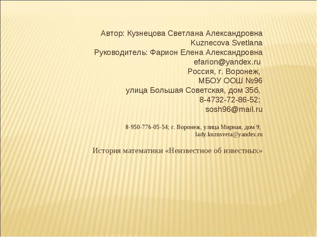 Автор: Кузнецова Светлана Александровна Kuznecova Svetlana Руководитель: Фари...