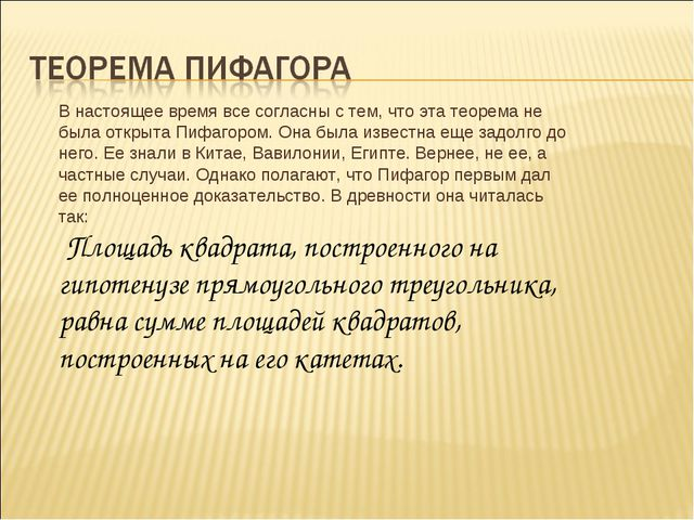В настоящее время все согласны с тем, что эта теорема не была открыта Пифагор...