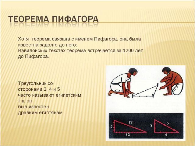 Хотя теорема связана с именем Пифагора, она была известна задолго до него: Ва...