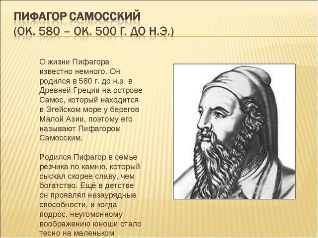 О жизни Пифагора известно немного. Он родился в 580 г. до н.э. в Древней Грец...