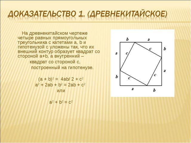На древнекитайском чертеже четыре равных прямоугольных треугольника с катета...